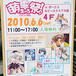 クレイズ 萌え~ろ祭り in 大阪へ行ってきました。